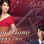 2台ピアノコンサート