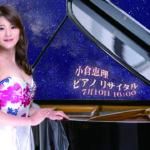 7月10日小倉恵理ピアノリサイタル